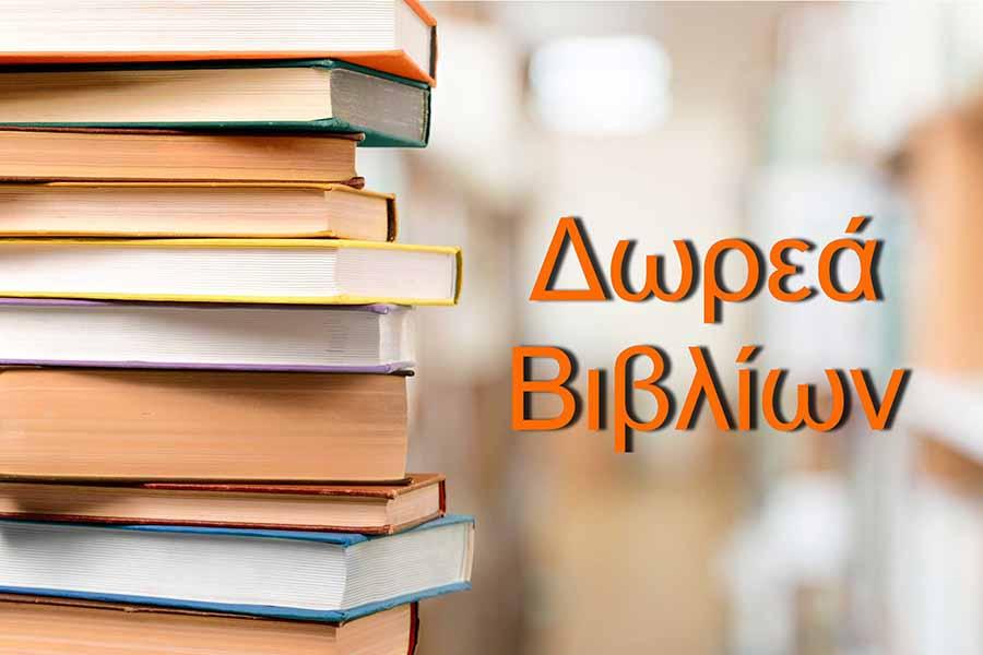 Νίκαια Κιλελέρ Δημοτική Βιβλιοθήκη - Ευχαριστήρια επιστολή για την ... f52520f88c9